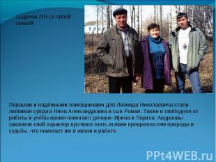 Андреев Л.Н со своей семьёй Первыми и надёжными помощниками для Леонида Николаев
