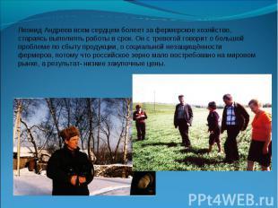 Леонид Андреев всем сердцем болеет за фермерское хозяйство, стараясь выполнять р