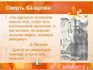 Смерть Базарова «Он сделался человеком, вместо того, чтобы быть воплощением ниги