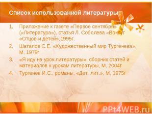 Список использованной литературы: Приложение к газете «Первое сентября» («Литера