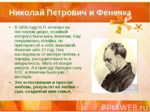 Николай Петрович и Фенечка В 1856 году Н.П. ночевал на постоялом дворе, хозяйкой