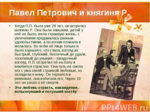 Павел Петрович и княгиня Р. Когда П.П. было уже 28 лет, он встретил княгиню Р. О