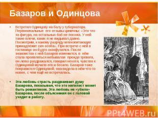 Базаров и Одинцова Встретил Одинцову на балу у губернатора. Первоначальные его о