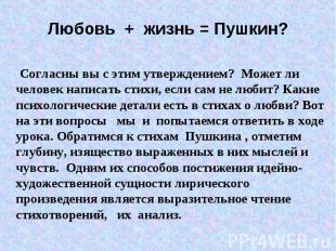 Любовь + жизнь = Пушкин? Согласны вы с этим утверждением? Может ли человек напис