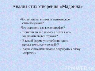 Анализ стихотворения «Мадонна» -Что вызывает в памяти пушкинское стихотворение?-