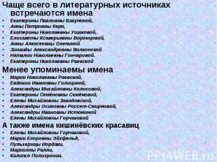 Чаще всего в литературных источниках встречаются именаЕкатерины Павловны Бакунин