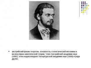 австрийский физик-теоретик, основатель статистической механики и молекулярно-кин