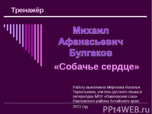 Михаил Афанасьевич Булгаков «Собачье сердце» Работу выполнила Морозова Наталья Т