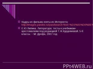 Кадры из фильма взяты из Интернета: http://images.yandex.ru/yandsearch?text=%D1%