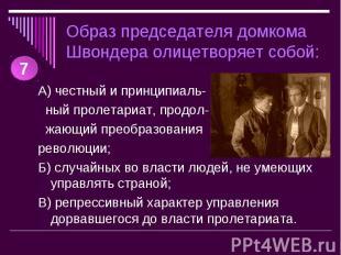 Образ председателя домкома Швондера олицетворяет собой: А) честный и принципиаль