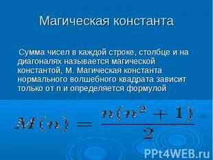 Магическая константа Сумма чисел в каждой строке, столбце и на диагоналях называ