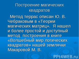 Построение магических квадратов Метод террас описан Ю. В. Чебраковым в «Теории м