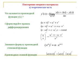 Повторение опорного материала:а) теоретическая часть Что называется производной