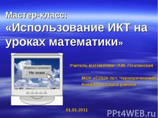 Мастер-класс: «Использование ИКТ на уроках математики» Учитель математики: Л.М.