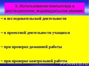 3. Использование компьютера в дистанционном, индивидуальном режиме: ~ в исследов