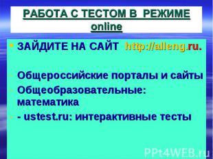 РАБОТА С ТЕСТОМ В РЕЖИМЕ online ЗАЙДИТЕ НА САЙТ http://alleng.ru. Общероссийские