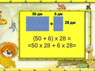 (50 + 6) х 28 ==50 х 28 + 6 х 28=