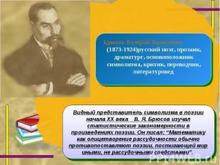 Брюсов Валерий Яковлевич (1873-1924)русский поэт, прозаик, драматург, основополо