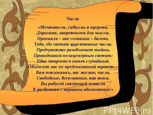 Числа «Мечтатели, сибиллы и пророки,Дорогами, запретными для мысли,Проникли – вн