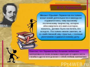 Михаил Юрьевич Лермонтов постоянно искал новой деятельности и никогда не отдавал