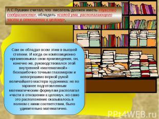 А.С.Пушкин считал, что писатель должен иметь «чувство сообразности», обладать «с