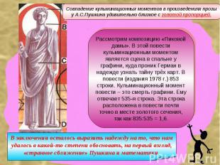 Совпадение кульминационных моментов в произведениях прозы у А.С.Пушкина удивител