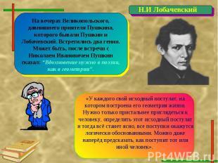 На вечерах Великопольского, давнишнего приятеля Пушкина, которого бывали Пушкин