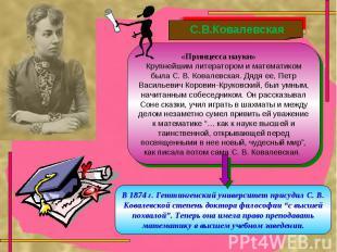 С.В.Ковалевская «Принцесса науки»Крупнейшим литератором и математиком была С. В.