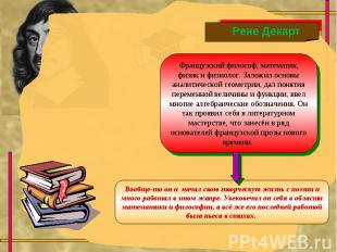 Рене ДекартФранцузский философ, математик, физик и физиолог. Заложил основы анал