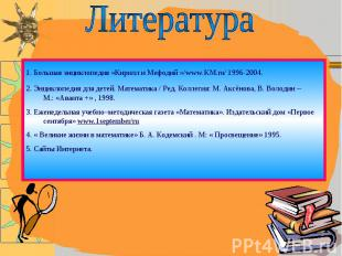 Литература1. Большая энциклопедия «Кирилл и Мефодий »/www.KM.ru/ 1996-2004. 2. Э