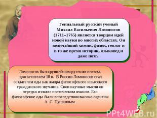Гениальный русский ученый Михаил Васильевич Ломоносов (1711–1765) является творц
