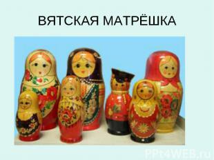 ВЯТСКАЯ МАТРЁШКА