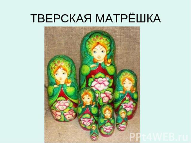 ТВЕРСКАЯ МАТРЁШКА