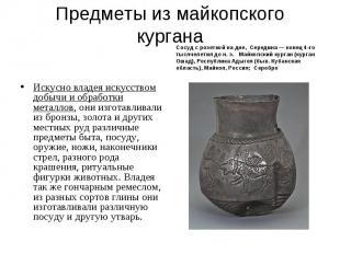 Предметы из майкопского кургана Сосуд с розеткой на дне, Середина — конец 4-го т