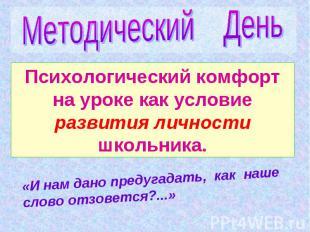 Методический День Психологический комфорт на уроке как условие развития личности
