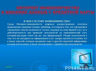 Интернет-мошенничествоИ хищение данных с кредитной карты В ЧЕМ СОСТОИТ МОШЕННИЧЕ
