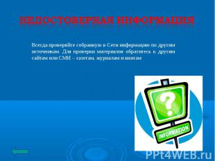 Недостоверная информация Всегда проверяйте собранную в Сети информацию по другим