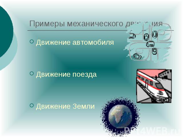 Примеры механического движения Движение автомобиляДвижение поездаДвижение Земли