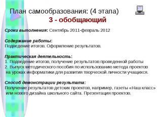 План самообразования: (4 этапа)Сроки выполнения: Сентябрь 2011-февраль 2012 Соде