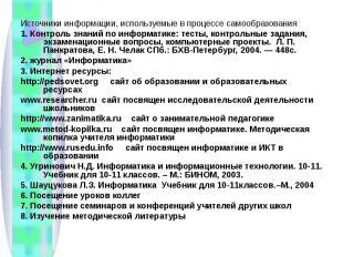 Источники информации, используемые в процессе самообразования1. Контроль знаний
