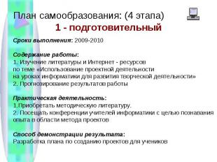 План самообразования: (4 этапа)1 - подготовительныйСроки выполнения: 2009-2010 С