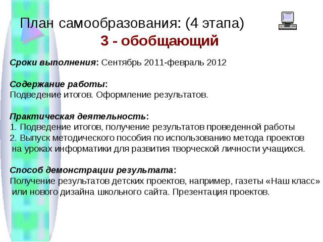План самообразования: (4 этапа)Сроки выполнения: Сентябрь 2011-февраль 2012 Содержание работы: Подведение итогов. Оформление результатов.Практическая деятельность: 1. Подведение итогов, получение результатов проведенной работы2. Выпуск методического…