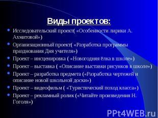 Виды проектов: Исследовательский проект( «Особенности лирики А. Ахматовой»)Орган