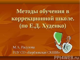 Методы обучения в коррекционной школе.(по Е.Д. Худенко) М.А. РасуловаГОУ СО «Бер