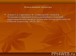 Использованная литература Худенко Е.Д., Гаврилычева Г.Ф., Селиванова Е.Ю., Титов