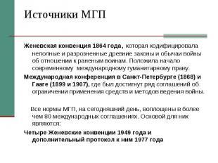 Источники МГП Женевская конвенция 1864 года, которая кодифицировала неполные и р