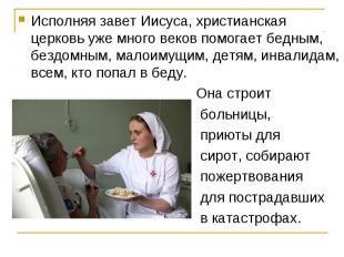 Исполняя завет Иисуса, христианская церковь уже много веков помогает бедным, без