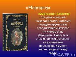 «Миргород» «Миргород» (1835год) Сборник повестей Николая Гоголя, который позицио