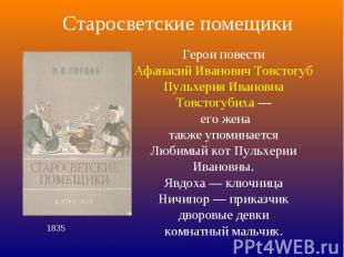 Старосветские помещики Герои повестиАфанасий Иванович ТовстогубПульхерия Ивановн