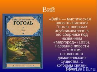 Вий «Вий» — мистическая повесть Николая Гоголя, впервые опубликованная в его сбо